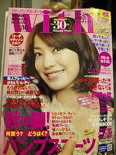with(雑誌)に!!