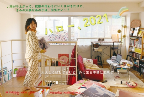 2021nengaomote